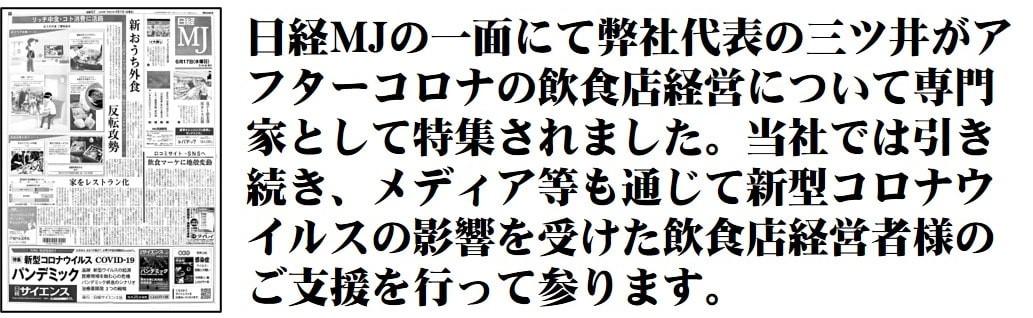 【コロナ禍でも昨対150%】アフターコロナ飲食店経営戦略セミナー(大阪会場)