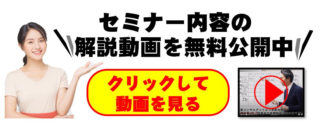アフターコロナ飲食店経営戦略セミナー(WEB受講)