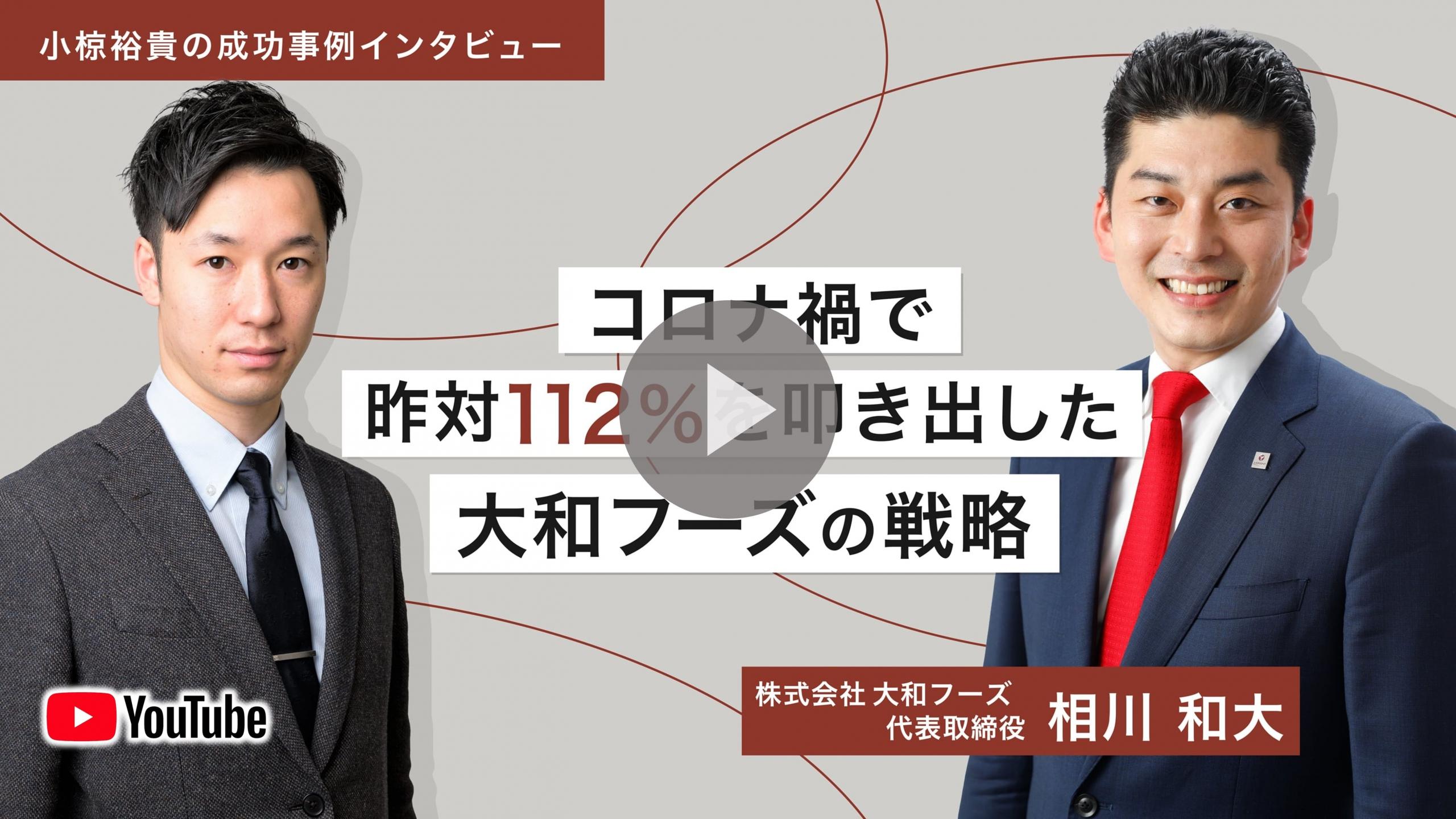 相川社長ダイジェストムービー「コロナ禍で昨対112%を叩き出した大和フーズの戦略」