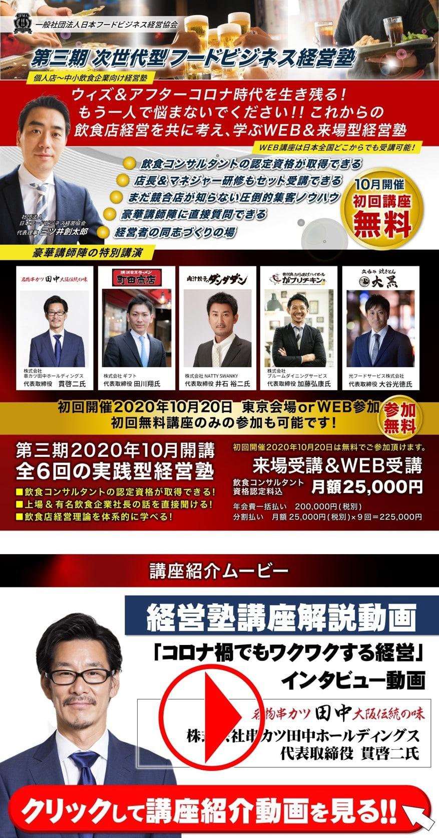 次世代型フードビジネス経営塾|一般社団法人日本フードビジネス経営協会