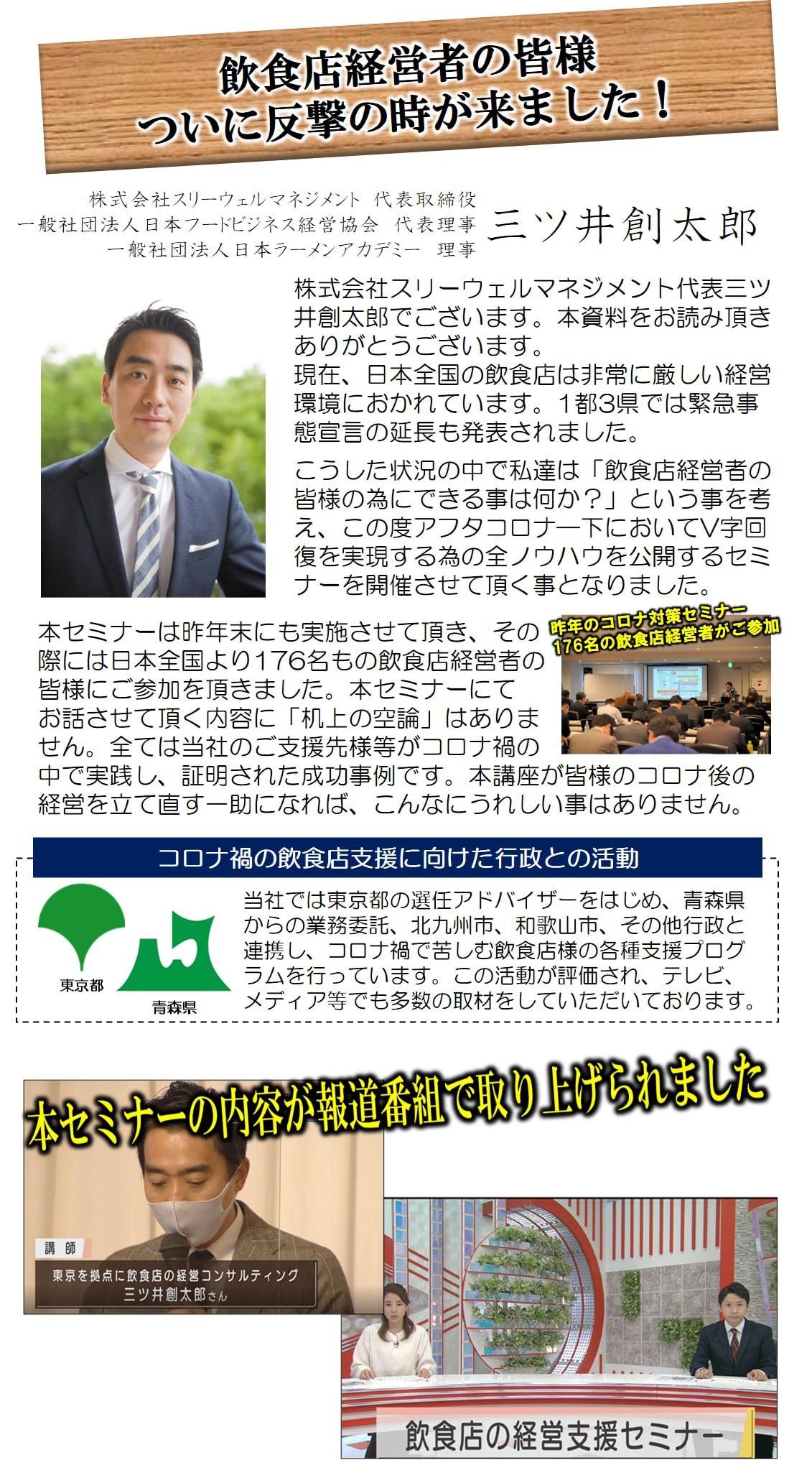 弊社代表三ツ井創太郎からのメッセージ