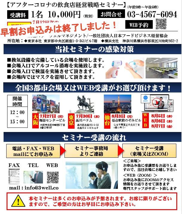【コロナ禍でも昨対150%】アフターコロナ飲食店経営戦略セミナー