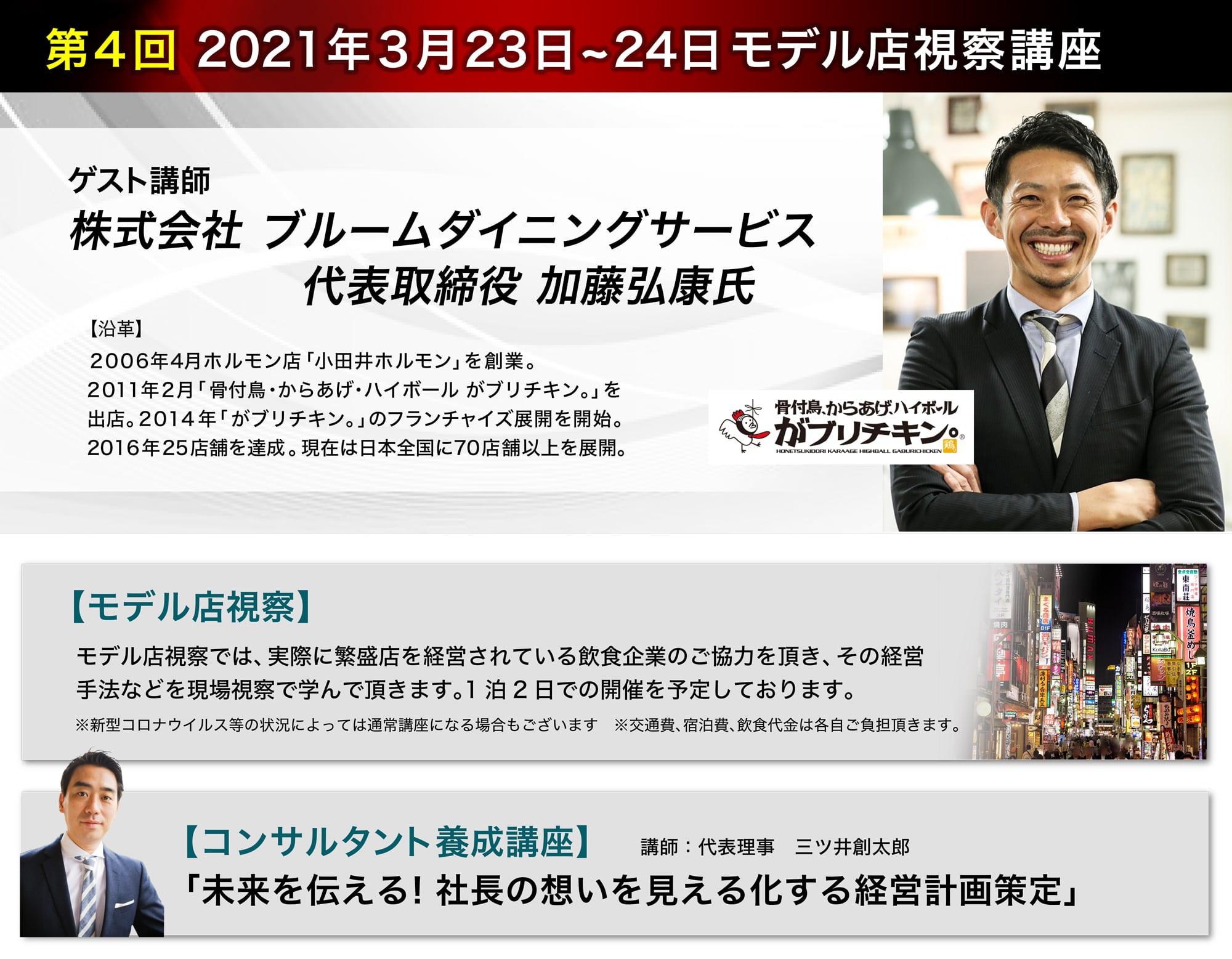 【第四回ゲスト講師】株式会社ブルームダイニングサービス 代表取締役 加藤弘康氏