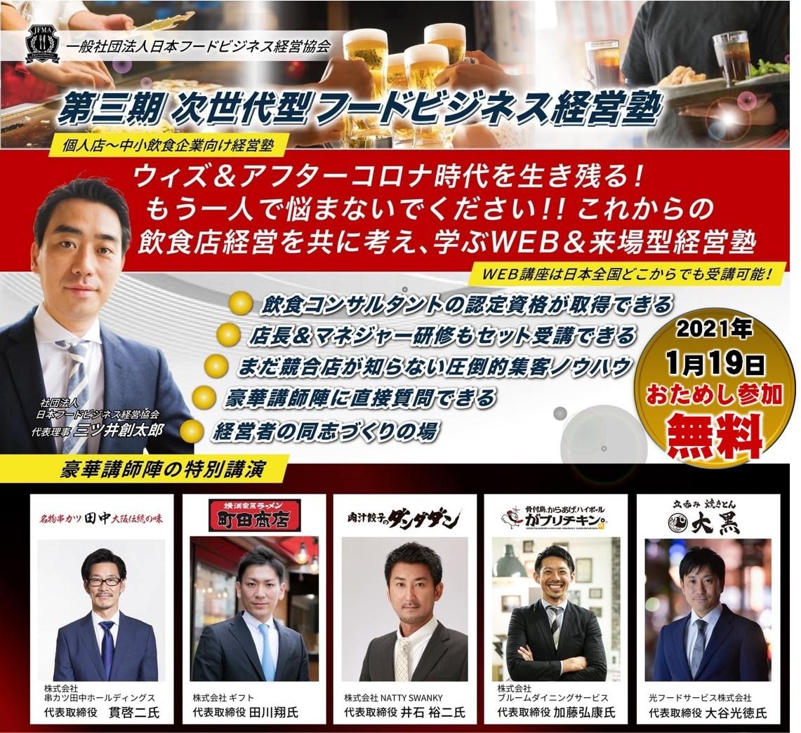【お試し参加無料/1月19日開催】次世代型フードビジネス経営塾|一般社団法人日本フードビジネス経営協会
