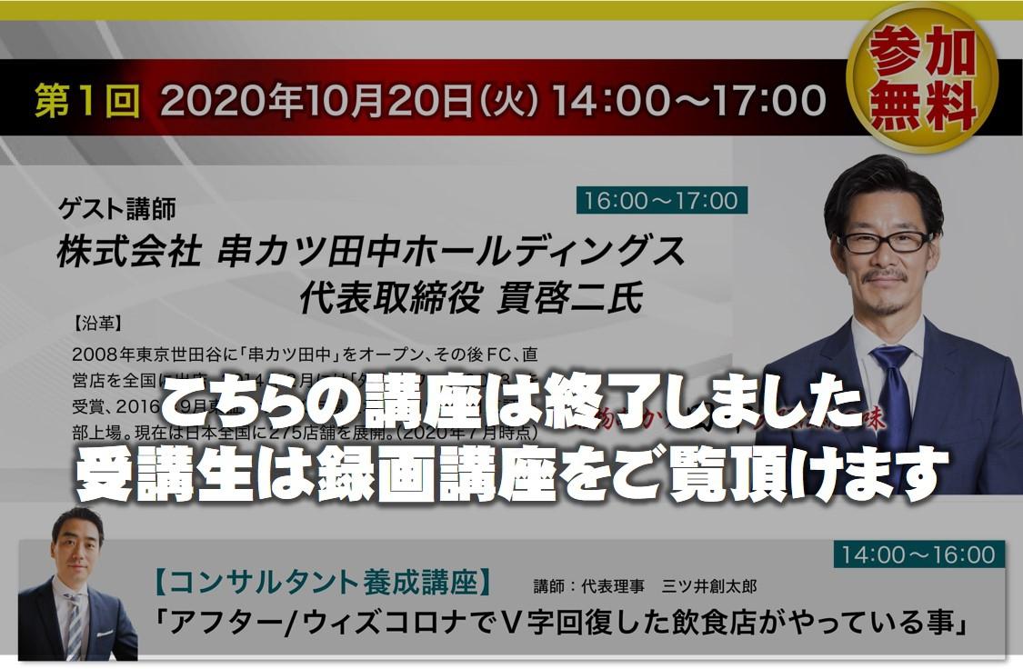 【第一回ゲスト講師】株式会社串カツ田中ホールディングス 代表取締役 貫啓二氏
