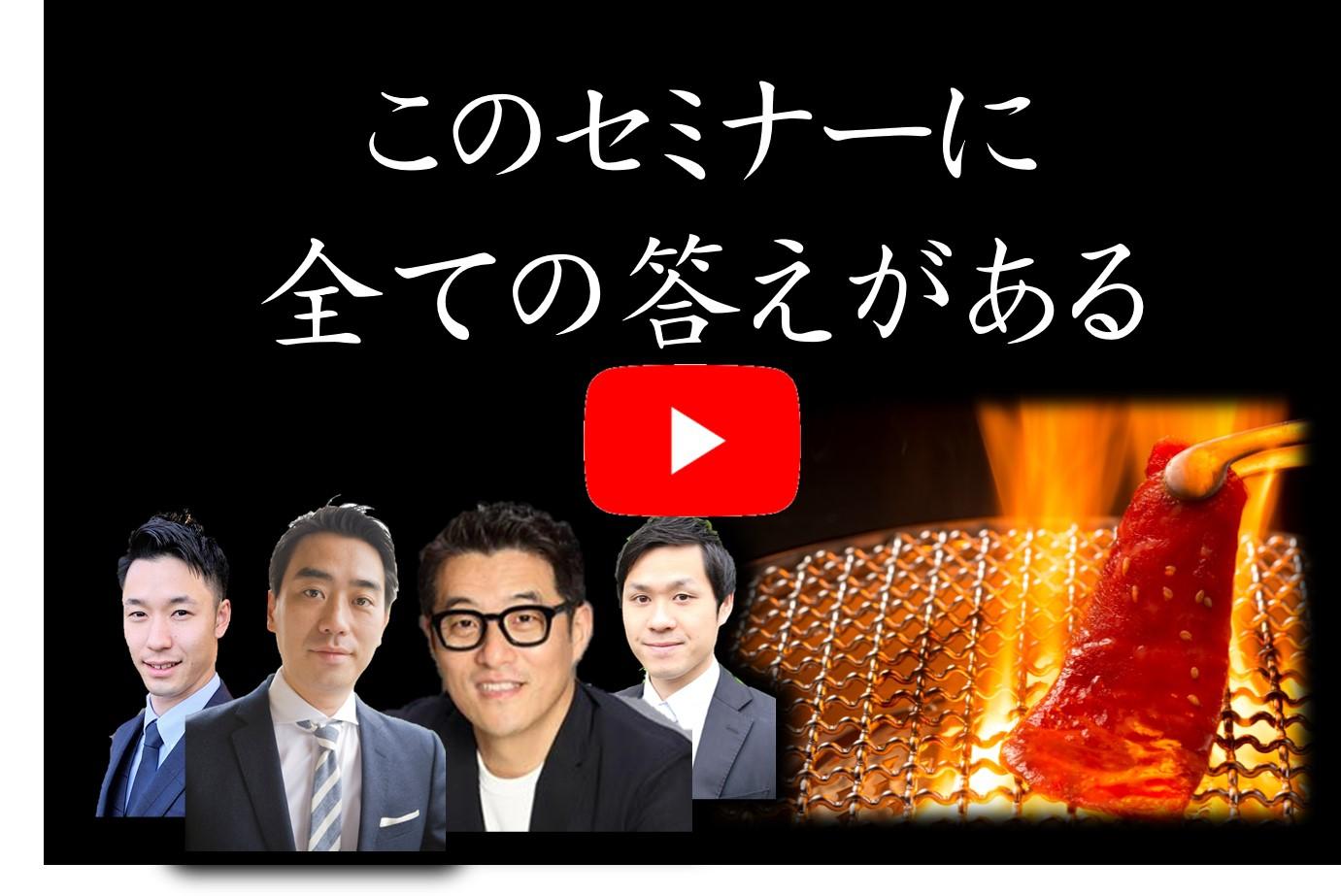 ★セミナー紹介のショートムービー(youtube)