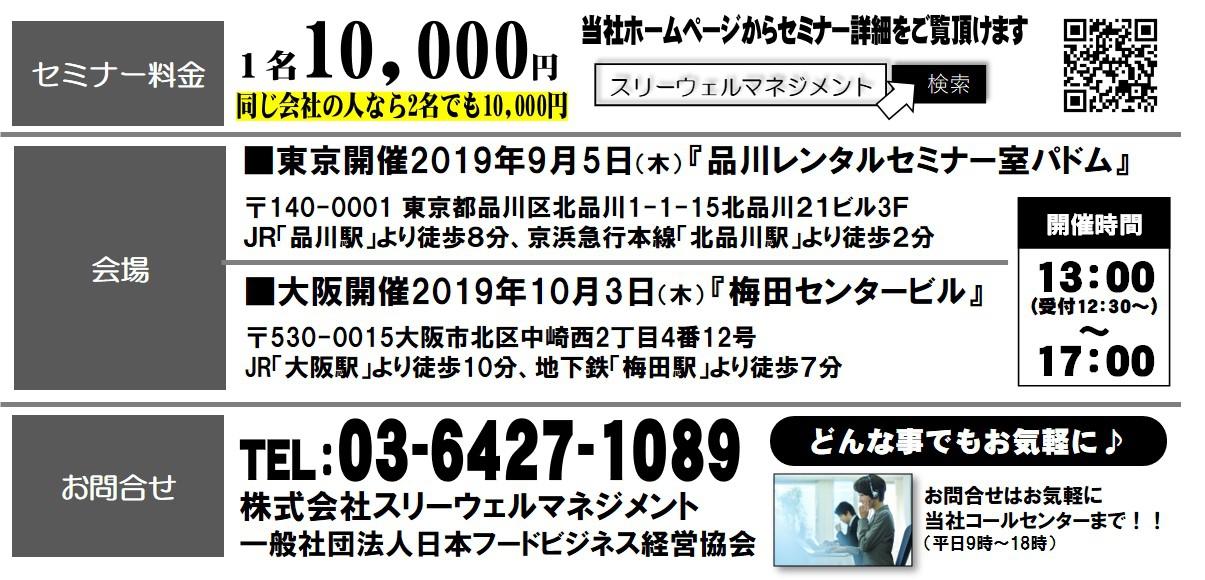 【大阪会場】焼肉店&居酒屋2020年完全攻略サミット|焼肉&居酒屋セミナーin大阪|飲食店特化セミナー