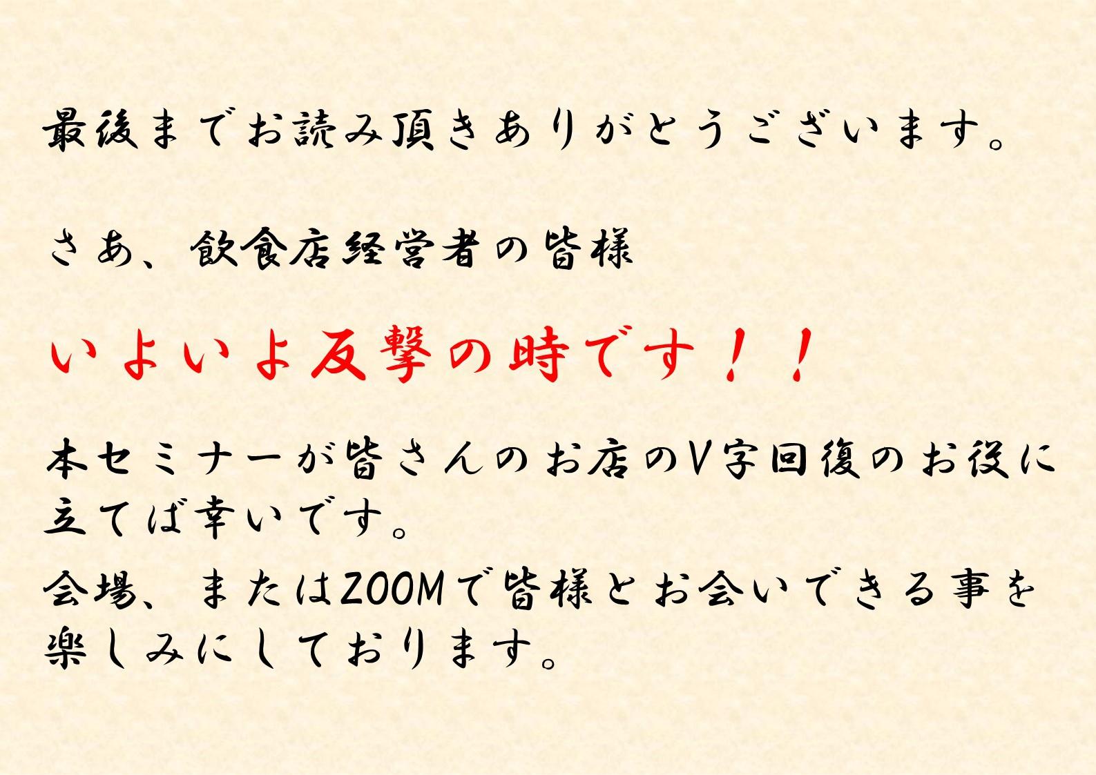 コロナ禍の飲食店の成功事例公開セミナー【東京会場】